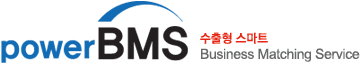 power BMS 수출형 스마트 Business Matching Service